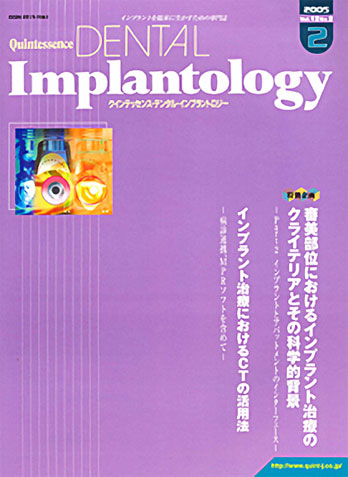 Quintessence DENTAL Implantology 2005年No.2