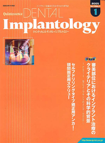 Quintessence DENTAL Implantology 2005年No.1